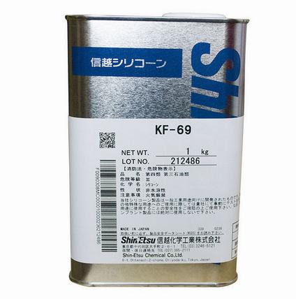 信越KF69