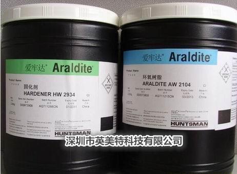 *爱劳达HW2934(固化剂)  2kg/罐