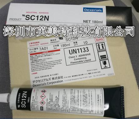 索尼SC12N
